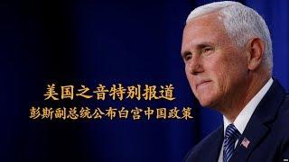美国之音特别报道:彭斯副总统公布白宫中国政策(同声传译)