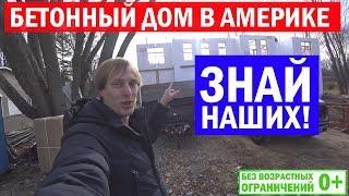 Утепленный дом из бетона в Америке. Как строят в США.