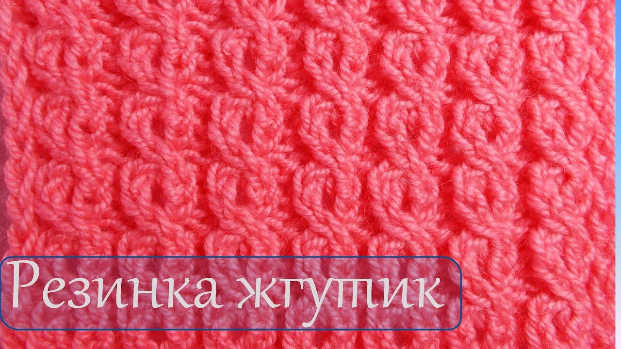 Вязание узор жгутики