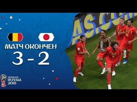 Япония-Бельгия 2:3.Обзор матча/Belgium