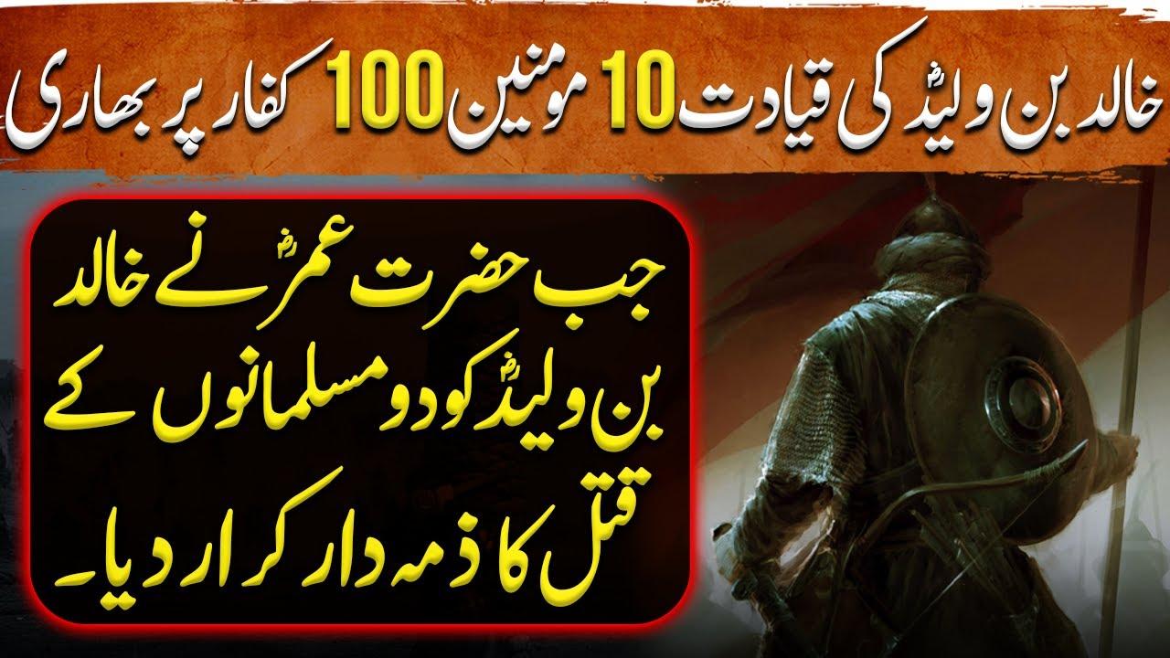 Download Sword of Allah Ep56  The Leadership of Khalid bin Waleed, Where 10 Muslims Overwhelmed 100 Infidels