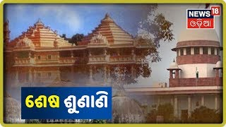 Special Discussion clip-1 | ଶେଷ ଶୁଣାଣି | News18 Odia | 16/10/2019