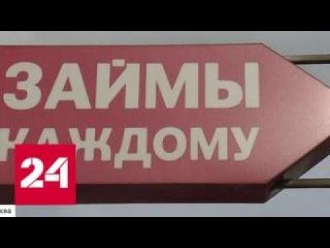 Очередной арест мошенников: почему коллекторы легко находят лазейки в законе - Россия 24
