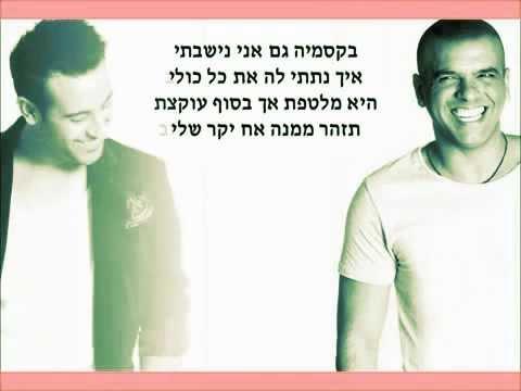 ª Eyal Golan and Dudu Aharon.mp4