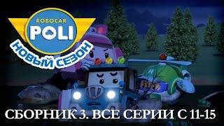 Робокар Поли - Приключение друзей - Каждый может ошибиться (мультфильм 46) Развивающий мультфильм