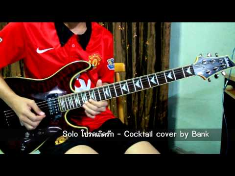 Solo โปรดเถิดรัก - cocktail Guitar cover by Bank [พร้อม Tab Solo]