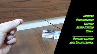 Зимняя бескивковая удочка Bravo Fishing BDG 7 Вероятно лучшая удочка для безмотылки