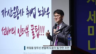 제3화. 자산운용사 취업 노하우_인터뷰 팁