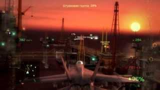 Прохождение игры HAWX 2 с комментариями часть 4