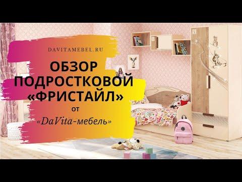 Обзор подростковой «Фристайл» от «DaVita-мебель»
