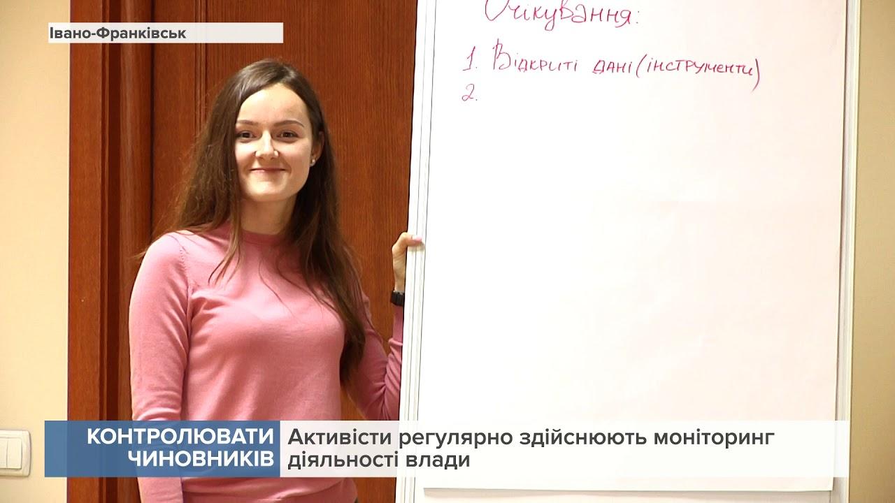 """Результат пошуку зображень за запитом """"На семінарі в Івано-Франківську експерти розповіли про те, як можна контролювати чиновників"""""""