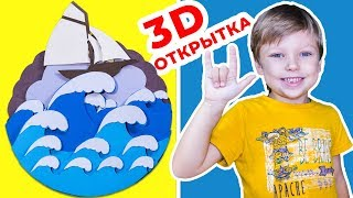3D ОТКРЫТКА из бумаги Своими Руками. Как сделать объемную открытку POP UP