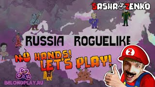 Russia Roguelike Gameplay (Chin & Mouse Only)