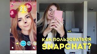 Как пользоваться Snapchat и что такое Spectacles? (Самый полный обзор)