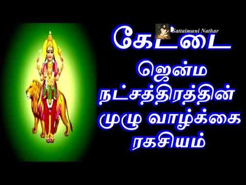 கேட்டை  ஜென்ம நட்சத்திரம் - Sattaimuni Nathar