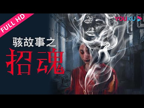 engsub【骇故事之招魂-horror-story:-call-back-the-spirit】惊悚仪式恐怖升级!- -2016惊悚恐怖片- -葛布/项昌群- -youku-movie- -优酷电影