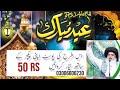 Har Desh Me Gonjay Ga Ya Rasool Allah - Hafiz Tahir Qadri Naat Sharif Labaik RTF |