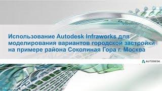 Пример использования Infraworks при разработке вариантов проектов застройки городской территории
