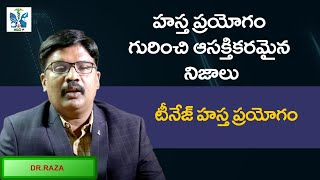 హస్త ప్రయోగం గురించి ఆసక్తికరమైన నిజాలు | Hastaprayogam Benefits for Health Telugu | Jeevan Plus