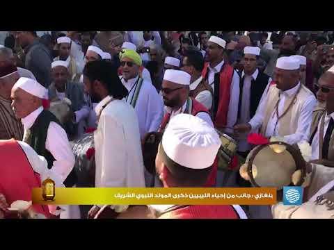 بنغازي: جانب من إحياء الليبيين ذكرى المولد النبوي الشريف