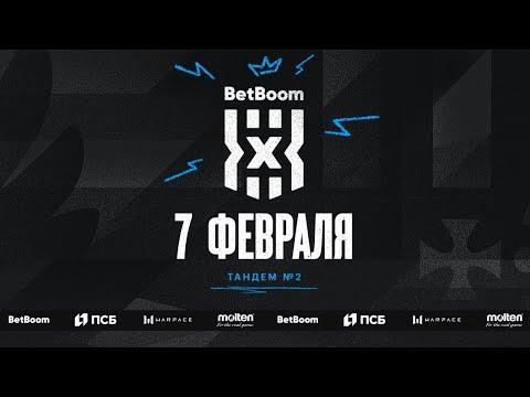 Мужчины | BetBoom Чемпионат России 3х3 | 2 Тандем | День 2 | Красная Пахра | 07.02.2021