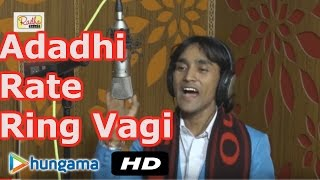 Latest Gujarati Song | Bacehar Thakor | Adadhi rate ring vagi | I love You Madhu Gujarati Album