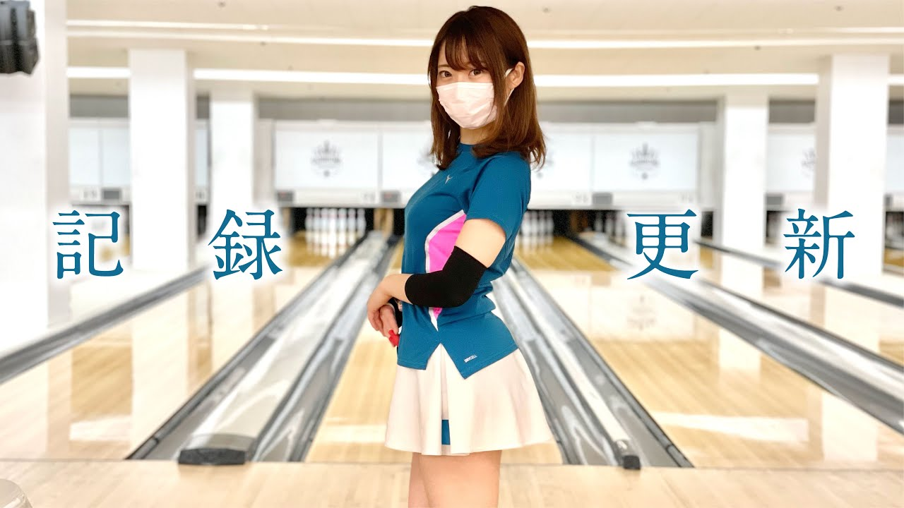 ボウリング女子の練習風景89(Bowling Practice)2021/7