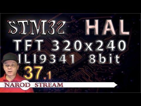Программирование микроконтроллеров STM32. УРОК 37. Дисплей TFT 240x320 8bit. Часть 1