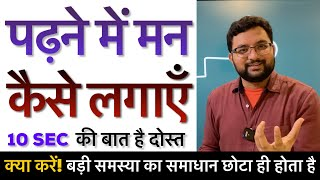 पढ़ने में मन कैसे लगाएँ? My Trick To Focus on Work - Study/Business etc. | Teachers Day Special