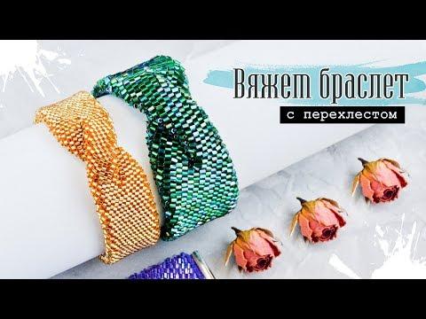 ШИРОКИЙ  Браслет • С П̲е̲р̲е̲х̲л̲е̲с̲т̲о̲м̲ 🌿💫 ВЯЗАНИЕ С БИСЕРОМ   Beadcrochet Bracelet