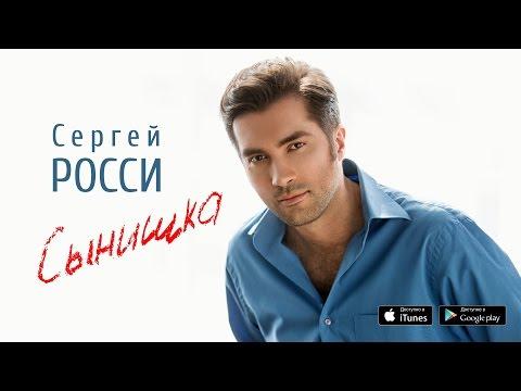 Сергей Росси - Сынишка