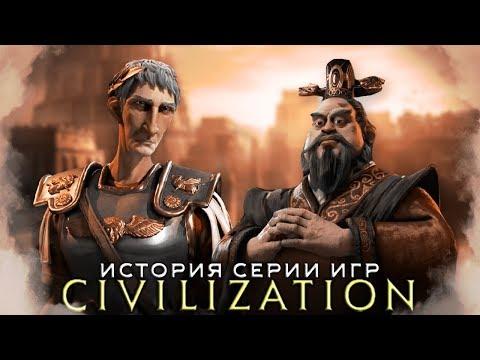История серии игр Civilization (1991-2016)