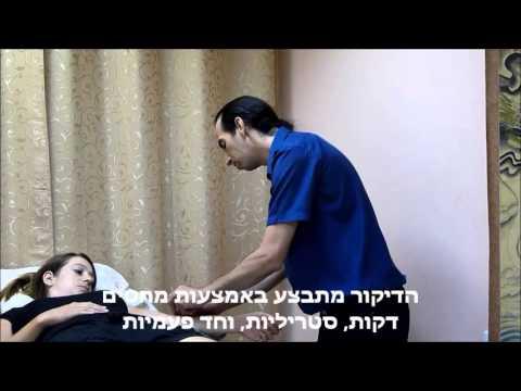 גיא קארו סיגל דיקור סיני לטיפול בכאבי ברכיים