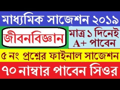 Madhyamik Life Science Suggestion 2019