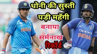 india vs west Indies 4th OneDay Match : MS Dhoni Played His Life Slowest ODI ining vs windies