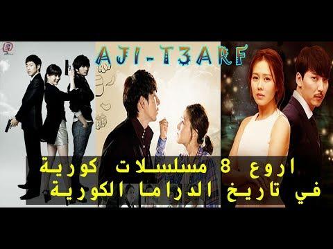 اروع 8 مسلسلات كورية قديمة لعشاق الدراما الكورية Youtube