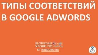 Урок 4: Типы соответствий в Google.Adwords