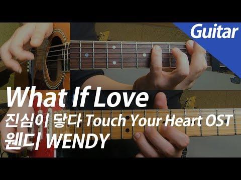웬디 WENDY - What If Love 기타 커버   Guitar Cover