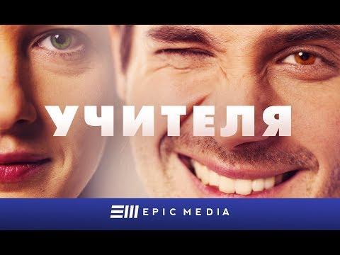 УЧИТЕЛЯ - Серия 5 / Комедия