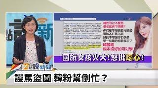 【2點說新聞】謾罵盜圖 韓粉幫倒忙? 民調疑遭控 郭董告急?2019.07.09
