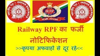 MUST WATCH- Railway RPF का फर्जी आवेदन / नोटिफिकेशन 2017 Video