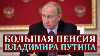 Какая пенсия у Владимира Путина?