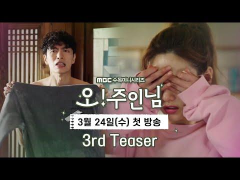 """[오!주인님] 3차 티저, 탑작가 이민기X나나 로코퀸 """"도대체 이 두 사람은 어떤 관계?"""", MBC 210324"""