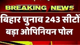 बिहार चुनाव 243 सीटों का बड़ा ओपिनियन पोल | कांटे की टक्कर