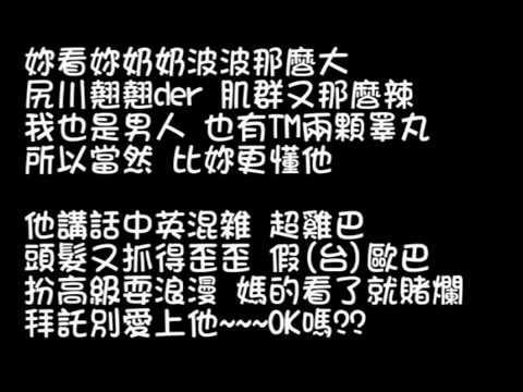 黃明志 18X禁歌啪啪啪PAPAPA 歌詞版 - YouTube