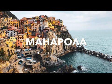 Италия : Ла Специя, Риомаджоре , Манарола. Чинкве-Терре.  Italy : La Spezia, Riomaggiore, Manarola