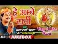 BHARAT SHARMA VYAS - Bhojpuri Mata Bhajans | HEY AMBE RANI | FULL AUDIO JUKEBOX | HamaarBhojpuri