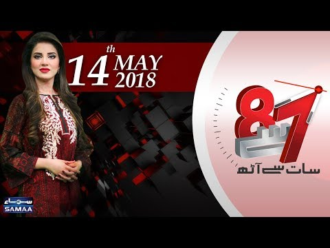 7 Se 8  |‬ SAMAA TV | 14 May 2018