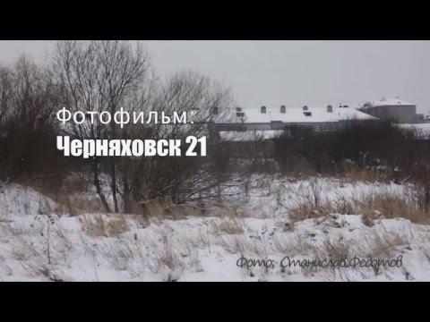 Фотофильм: Черняховск 21