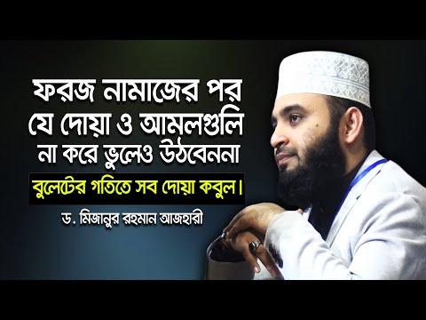 যারা আমলগুলি করেন না অনেক বড় ভুল করছেন। Mizanur Rahman Azhari। Islamic BAngla Waz